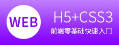 H5+CSS3