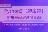 python3爬虫基础到进阶实战【爬虫篇】