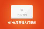 小白学前端:HTML零基础入门视频
