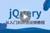 jQuery从入门到精通视频课程