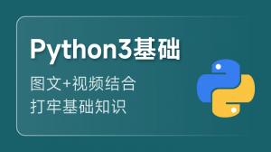 Python 3微课