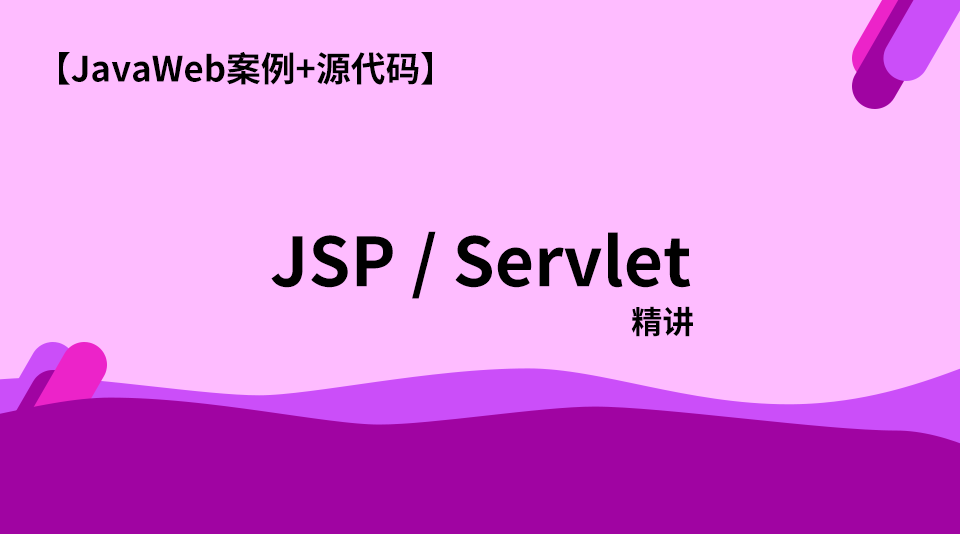 Java入門:JSP、Servlet精講