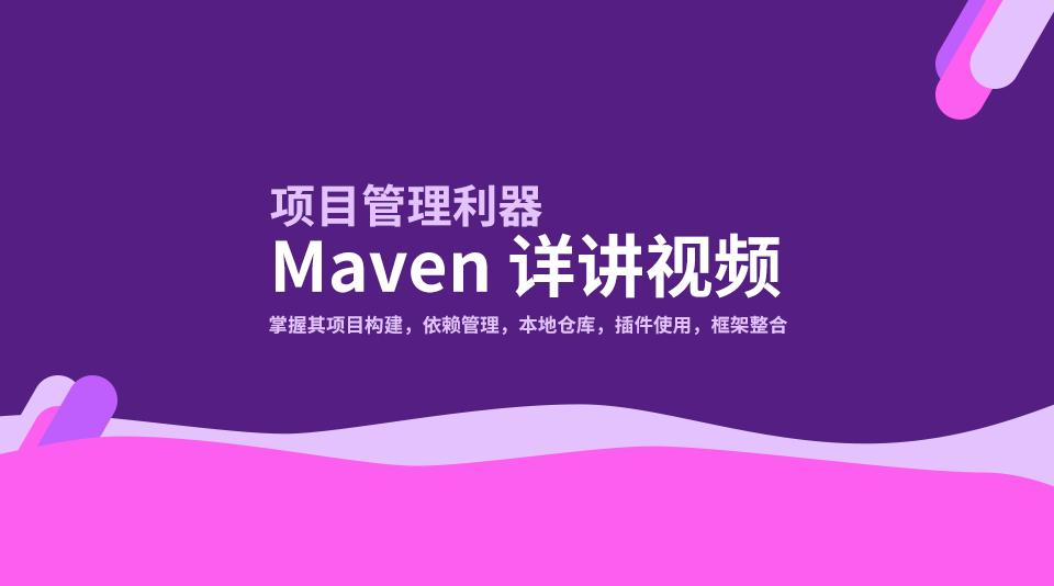 項目管理利器:Maven精講
