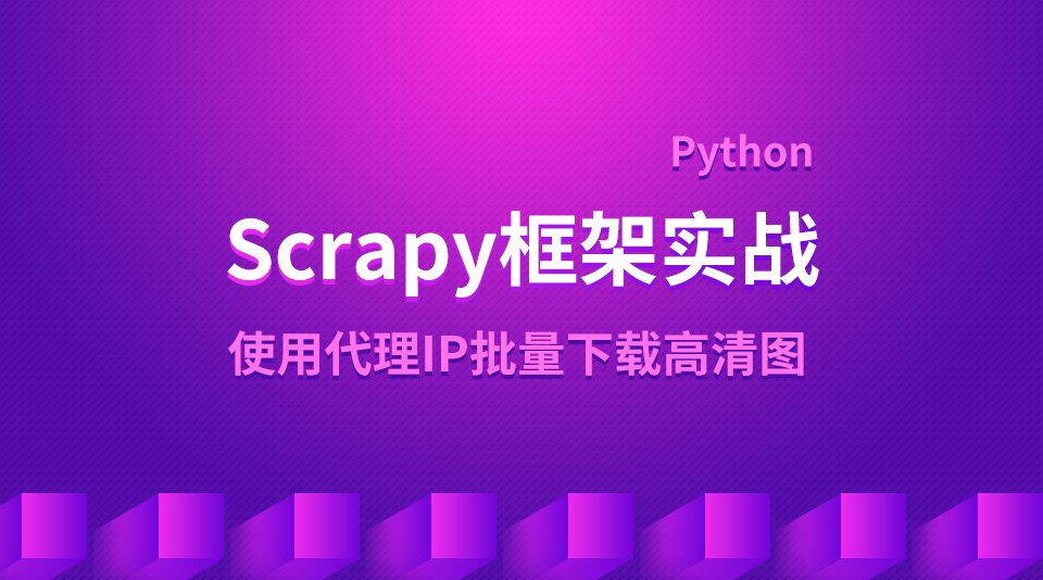 Scrapy框架實戰:制作圖片爬蟲