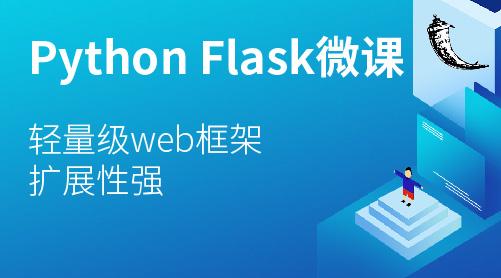 Python Flask微課