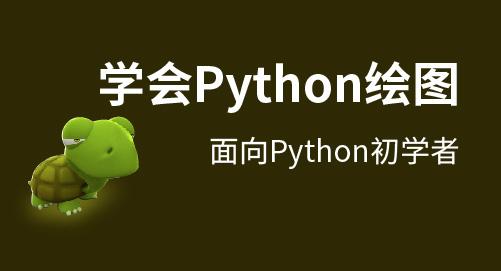 Python Turtle 微課