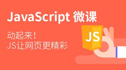 JavaScript微課