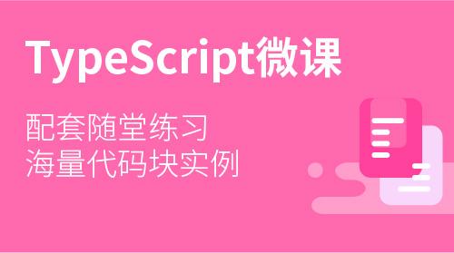 TypeScript微課