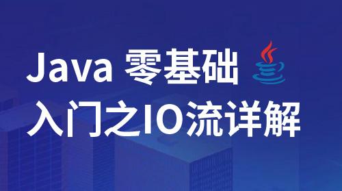 Java零基礎之io流詳解