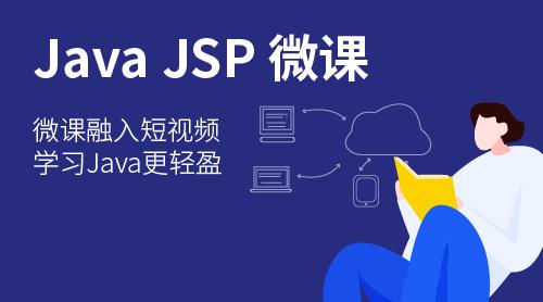 JSP 微課