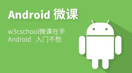 Android 零基礎入門微課