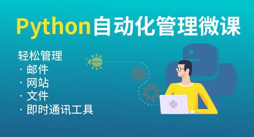 Python 自動化管理微課