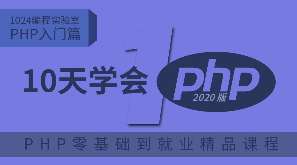 PHP入門篇:十天學會PHP(2020版)