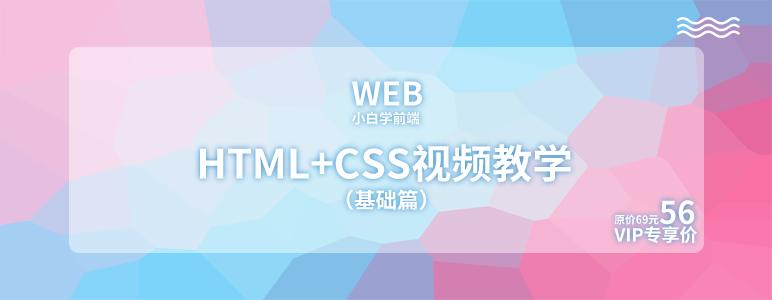 小白学前端:HTML+CSS视频教学(基础篇)