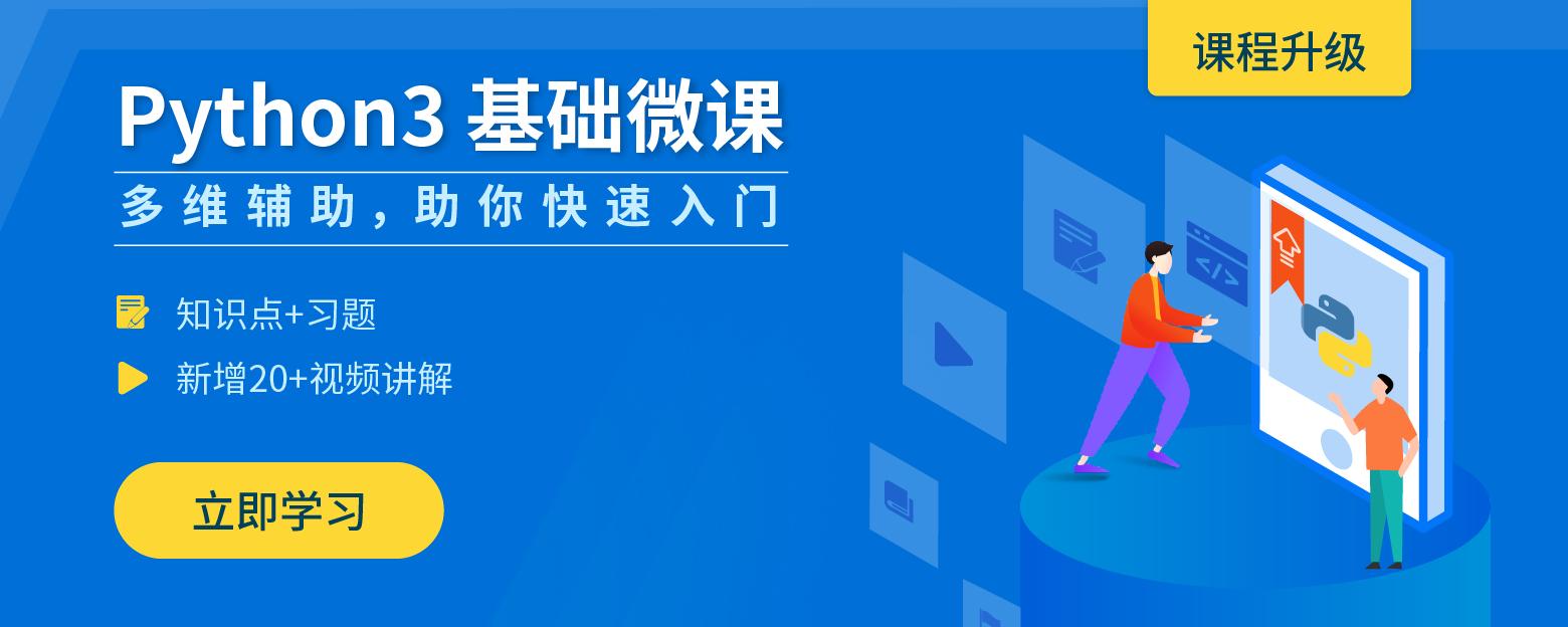 python3基礎微課升級web banner