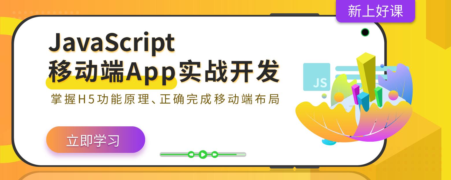 Javascript移動端App實戰開發webbanner