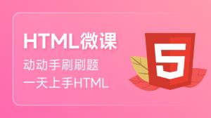 HTML微课