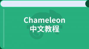Chameleon 中文教程