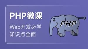 PHP微课