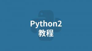 Python2 教程