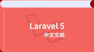 Laravel 5中文文档