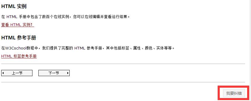 网站纠错功能