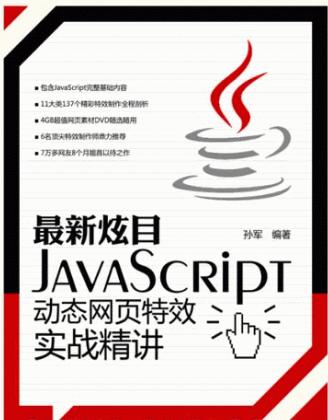 最新炫目JavaScript动态网页特效实战精讲