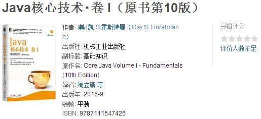 Java 核心技术:卷1 基础知识