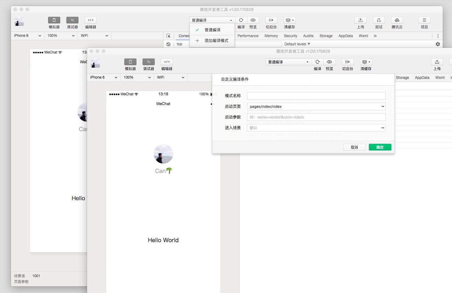 微信小游戏开发工具自定义编辑