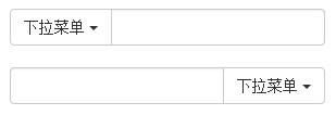 输入框组的下拉菜单按钮