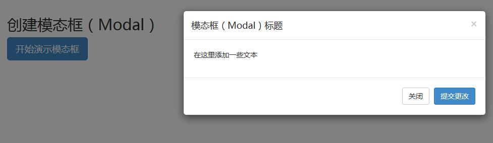 模态框(Modal)插件