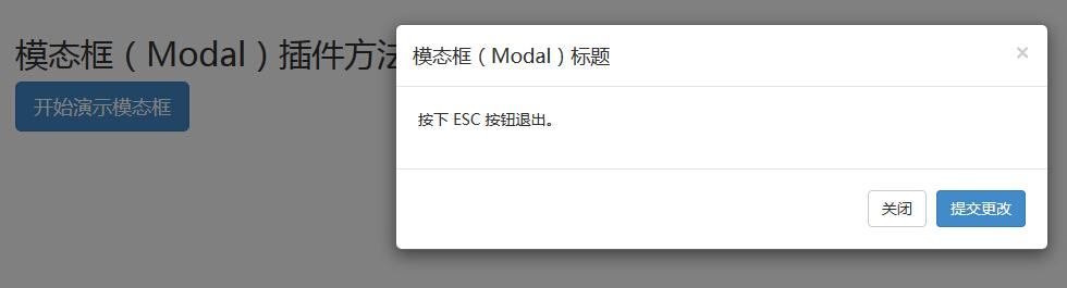 模态框(Modal)插件方法