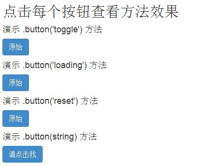 按钮(Button)插件方法