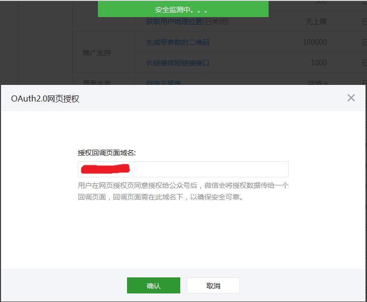 微信網頁授權