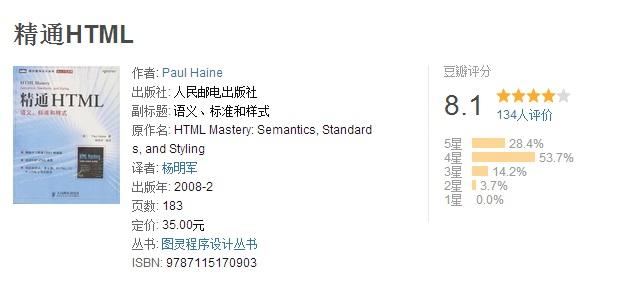 精通HTML
