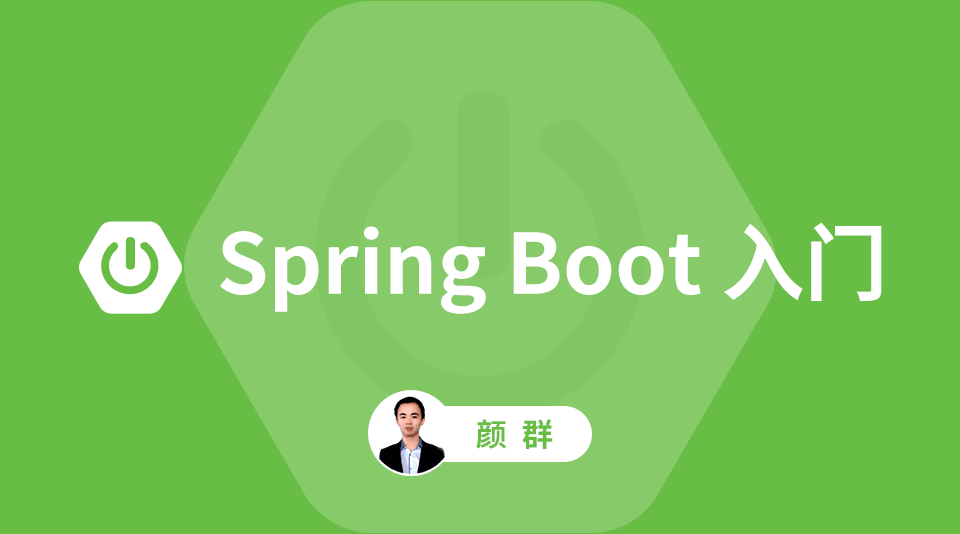 Spring Boot基础入门