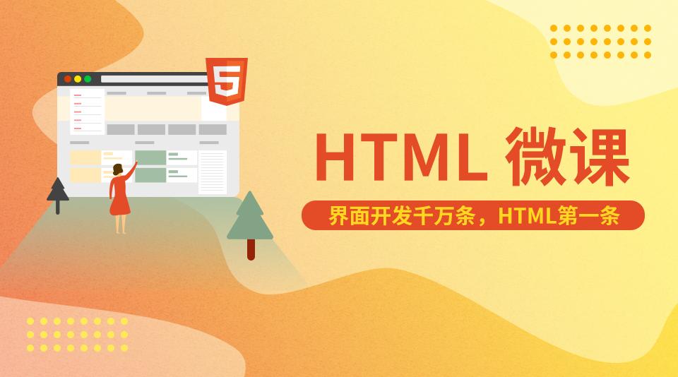 html微課