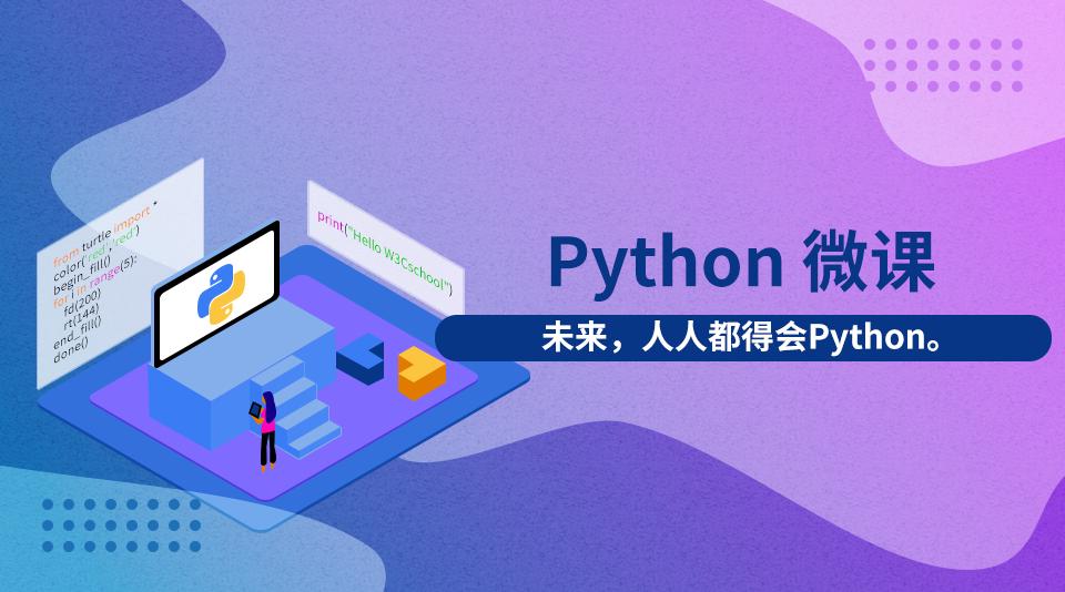 Python微课