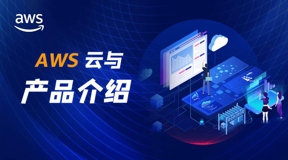AWS云與產品介紹