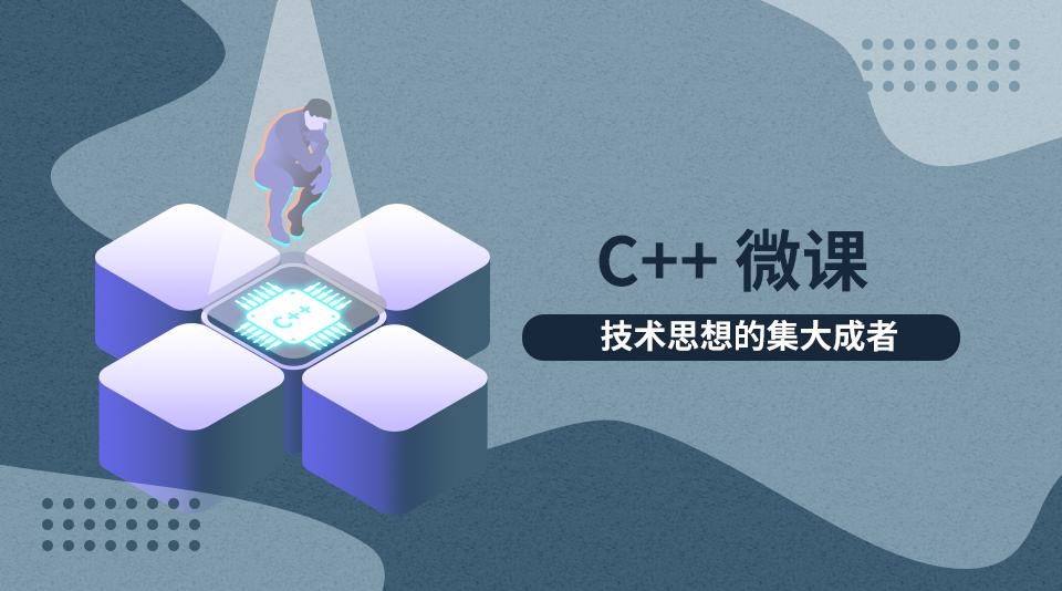 c++微课