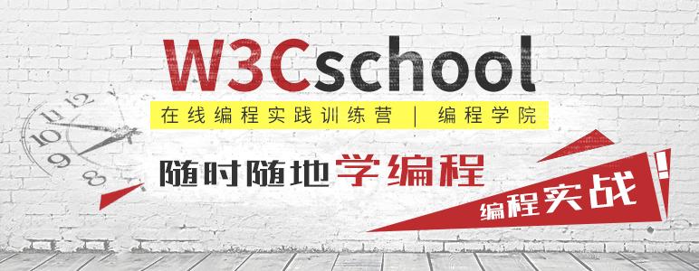 学编程,从w3cschool.cn开始